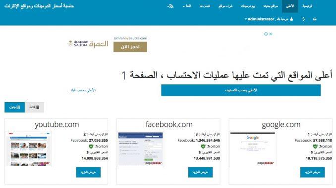 حاسبة أسعار الدومينات ومواقع الإنترنت